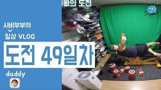 100일도전│운동 [vlog] 극한 직장인 아빠 │49…