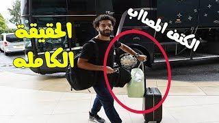 الحقيقة الكامله وراء صورة محمد صلاح في مطار القاهرة و طريقة معرفة حقيقة الصوره ومعاد نزولها