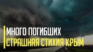 Срочно! По Крыму ударила страшная стихия, много погибших и пропавших без вести