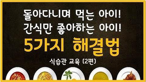 [육아]밥 안먹는 아이 식습관 5가지 해결법 l민주선생님l