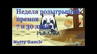 Російська Рибалка 4-Сура ⏩РОЗІГРАШІ премов 7 і 30 днів, кожен день⏩21-00мск ТУРНІР на Медвежке