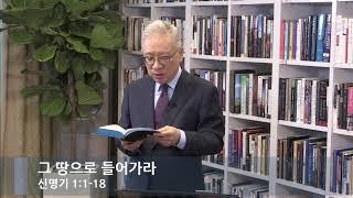 [BASIC CHURCH] 그 땅으로 들어가라 (신명기 1:1-18) 아침예배 06:30