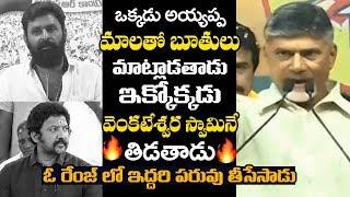 ఓ రేంజ్ లో ఇద్దరి పరువు తీసేసాడు | Chandrababu Fires  On  Vallabhaneni Vamsi And Kodali Nani | TT