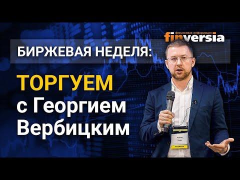 Биржевая неделя торгуем с Георгием Вербицким - 14.07.2020