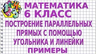 МАТЕМАТИКА 6 класс. КАК ПОСТРОИТЬ ПАРАЛЛЕЛЬНЫЕ ПРЯМЫЕ НА ПЛОСКОСТИ? Примеры