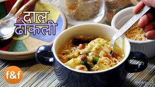 dal dhokli recipe   द ल ढ कल   daal dhokli recipe quick and easy indian recipes