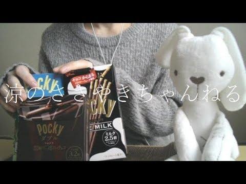 【ASMR】ささやきながらポッキーを食べる【咀嚼音】 - YouTube
