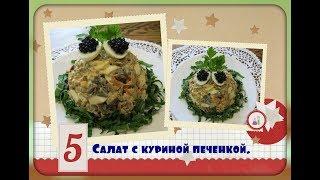 Сытный,очень вкусный салат с куриной печенкой!