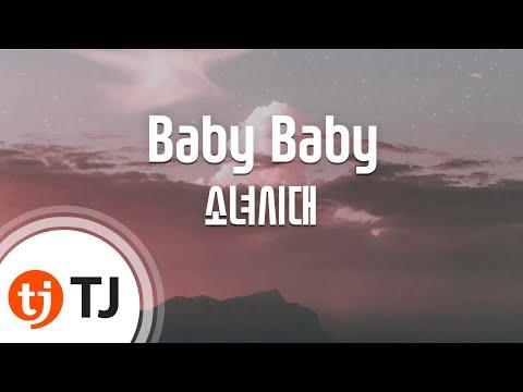 Baby Baby_Girls' Generation SNSD 소녀시대_TJ Karaoke (lyrics/Korean reading sound)