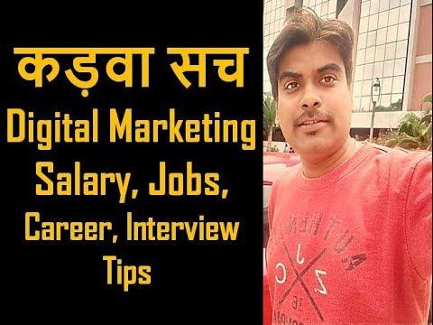 [कड़वा सच ] Digital Marketing JOBS, SALARY, CAREER, future, Interview tips in India