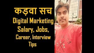[कड़वा सच ] Digital Marketing JOBS, SALARY, CAREER, future, Interview tips in India