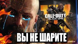 НОВАЯ КОЛДА ПРЕКРАСНА - CALL OF DUTY: BLACK OPS 4