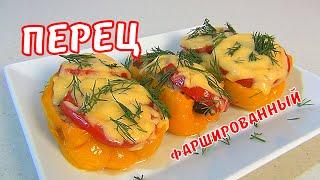 ПЕРЦЫ ФАРШИРОВАННЫЕ с помидорами и сыром запеченные в духовке ЭТО ОЧЕНЬ ВКУСНО
