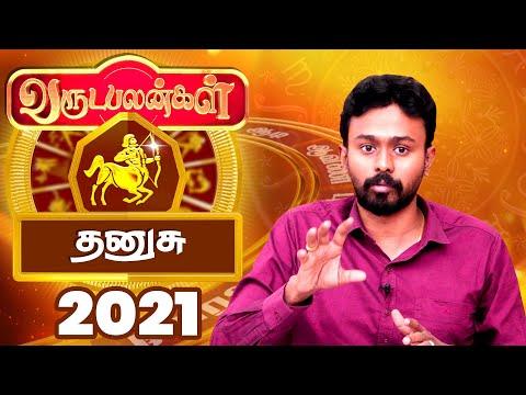 2021 Rasi Palan   Thanusu 2021 New Year Palan In Tamil   தனுசு புத்தாண்டு பலன் 2021   Balaji Hassan