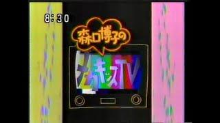 ゲスト 芳本美代子 日曜朝8時30分からテレビ東京で放送していたバラエテ...