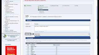 Урок №7 РБ: Настройка параметров корзины