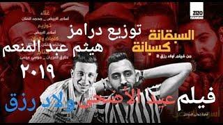 مهرجان السبقانة كسبانة من فيلم عيد الاضحي2019 توزيع درامز هيثم عبد المنعم