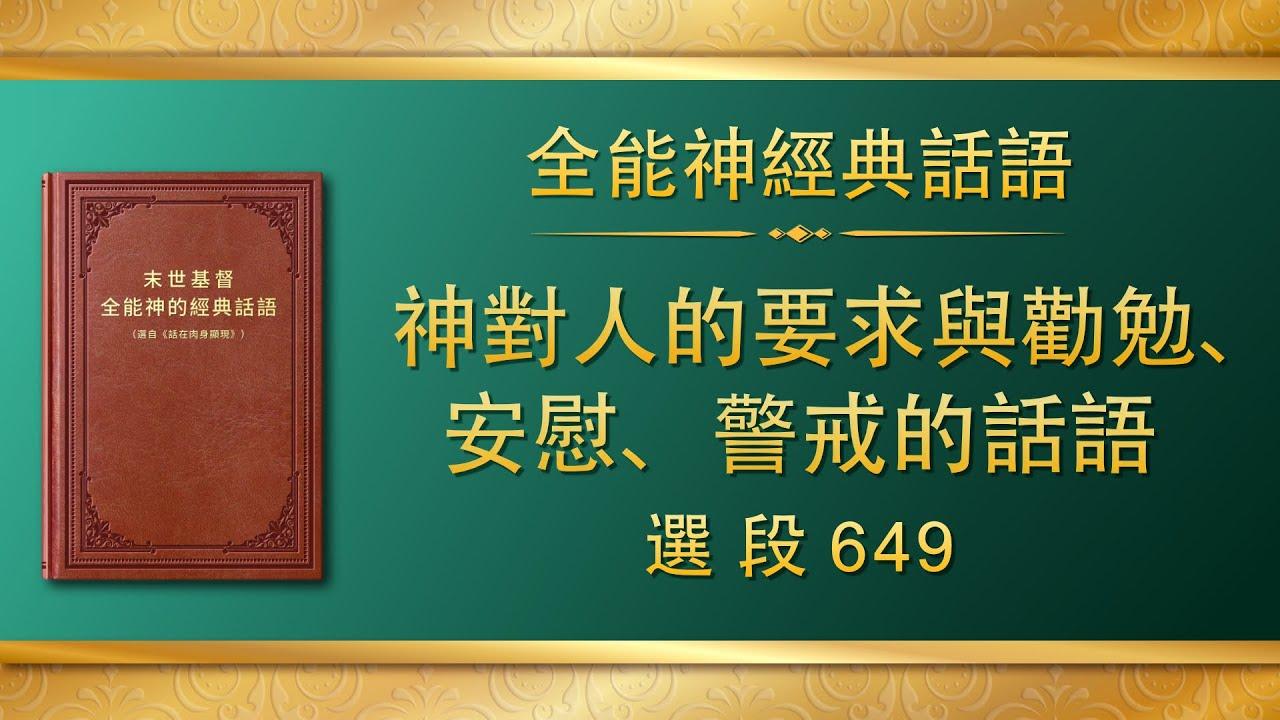 全能神经典话语《神对人的要求与劝勉、安慰、警戒的话语》选段649