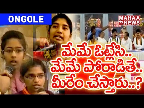 Students Challenge Politicians To Prove Development of AP in Live Debate at Ongole | #MahaaNewsForAP