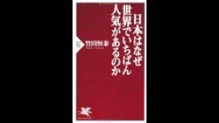 【竹田 恒泰】まとまらないものをまとめる力「日本はなぜ世界でいちばん人気があるのか」竹田 恒泰