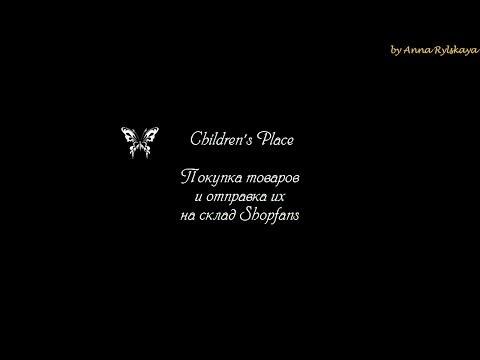 Children's place  Добавление товара в корзину, ввод Billing, оплата заказа thumbnail
