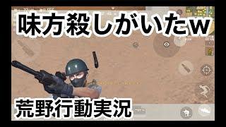 【味方狙いのFF厨がいたw】荒野行動実況(knivesout) thumbnail