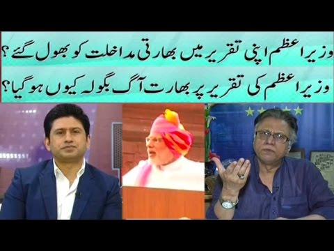 Hassan Nisar | India Reaction on Nawaz Sharif UN Speech | Tabdeeli 22 Sep 2016