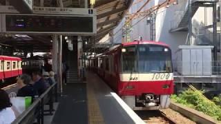 京急 金沢八景駅の1000系 Keikyu Kanazawa-hakkei Station (2019.5)