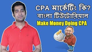 What is CPA Marketing Bangla Tutorial - How CPA Marketing Works - Best Networks