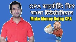 What is CPA Marketing? সি পি এ মার্কেটিং কি