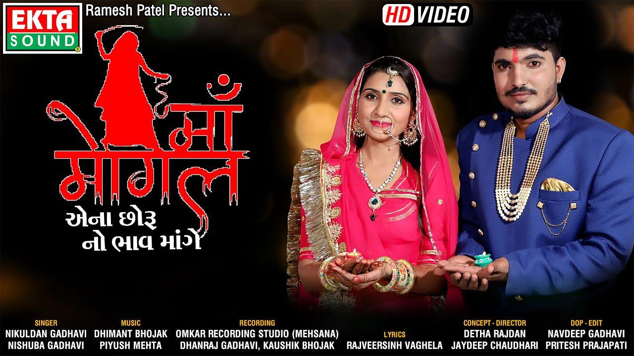 Mogal Aena Chhoru No Bhav Mange    Nikuldan Gadhavi    Nishuba Gadhavi    HD Video    Ekta Sound