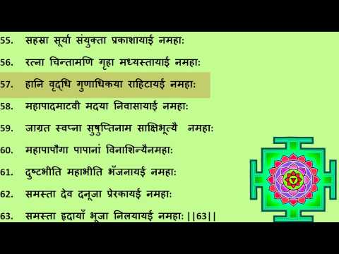 श्री ललिता अष्टोत्तरा शतनामावली, LALITHA ASHTOTTARA SHATANAMAVALI in hindi