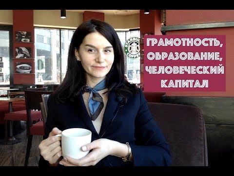 Что не так с образованием в России? | человеческий капитал | стратегия развития 2024