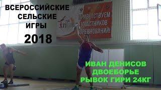 Всероссийские сельские игры Гиревой спорт  Иван Денисов рывок гири