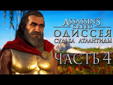 Прохождение Assassin's Creed Odyssey DLC [Одиссея] — Часть 4: Легендарный Царь Леонид