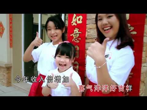 Lagu Imlek Terbaru 2019 M Girls (happy New Year 2019)