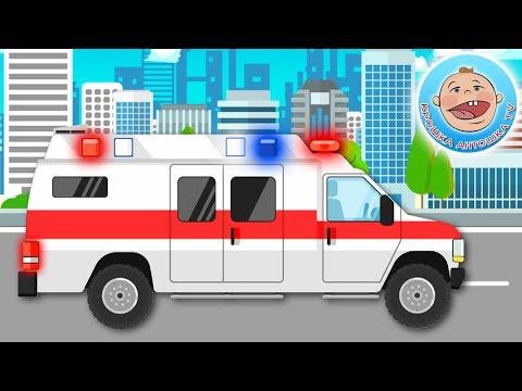 Мультфильм про машинки пожарная милиция скорая помощь