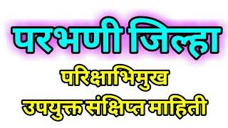 परभणी जिल्हा परिक्षाभिमुख उपयुक्त माहिती ।। मेगा भरती 2018 ।। Parbhani District ।।
