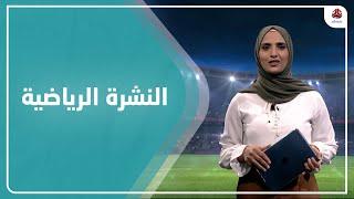 النشرة الرياضية | 08 - 02 - 2021 | تقديم أنسام حسن | يمن شباب
