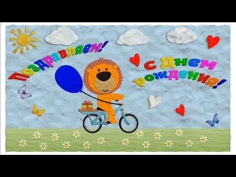 🎂С Днем рождения малыш! 🌸Видео открытка для ребенка. 🎁Поздравление с днем рождения для детей🎈.