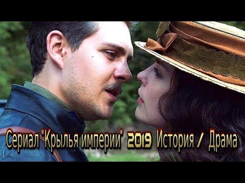Сериал «Крылья империи» (2019) смотреть исторический фильм 12 серий на Первом - Трейлер