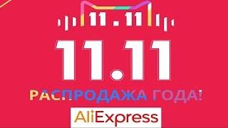видео На AliExpress стартовала акция-распродажа «100 лучших»