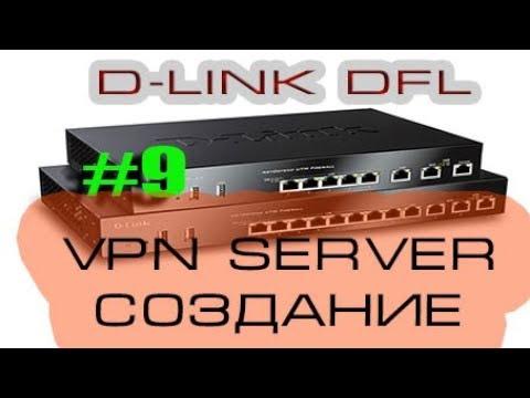Настройка VPN DFL-260e\860e\1660\2560.