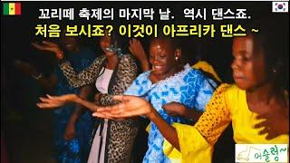 아프리카 문화/ 아프리카 댄스