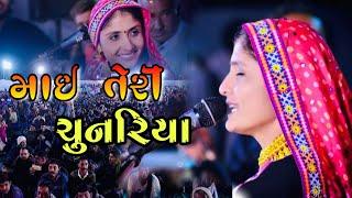 Geeta Rabari | Jina Jina Uda Gulal | Mai Teri Chunariya