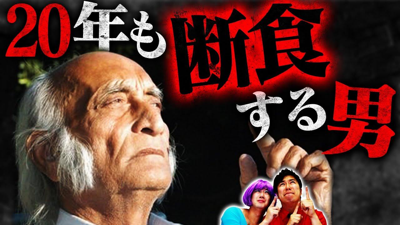 【実話】20年間何も食べない男 ヒラ・ラタン・マネク【怖い話】