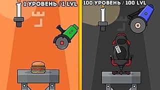 ЭВОЛЮЦИЯ РАЗРУШЕНИЙ - Destruction Tuber Simulator