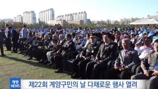 9월 4주_제22회 계양구민의 날 다채로운 행사 열려 영상 썸네일