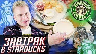 Завтрак в STARBUCKS ! / Ролл-сэндвич, Парфе, Сырники, Цезарь / Вы НЕ ПОВЕРИТЕ, сколько это стоит