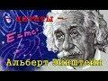 Альберт Эйнштейн - Цитаты